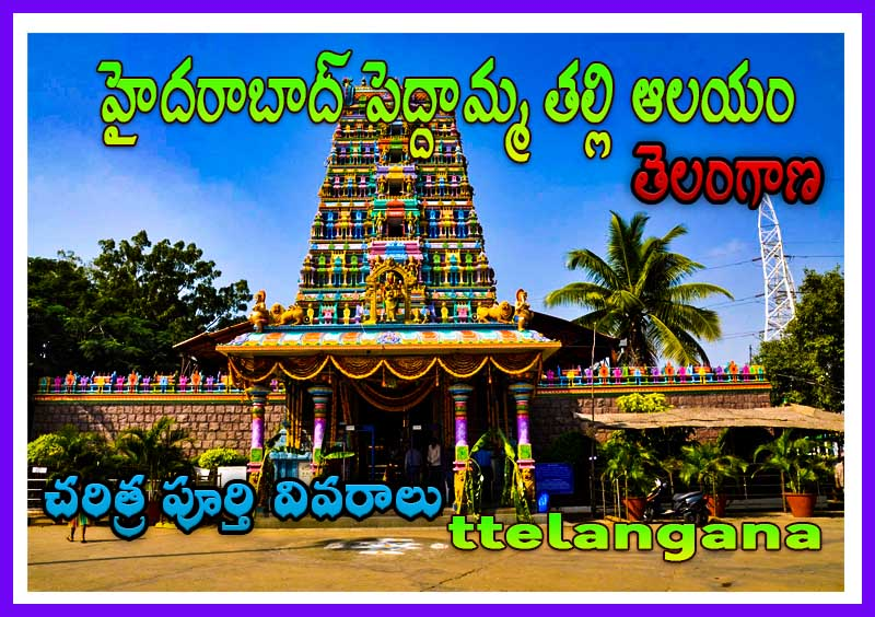 హైదరాబాద్ పెద్దామ్మ తల్లి ఆలయం తెలంగాణ చరిత్ర పూర్తి వివరాలు Hyderabad Peddamma Temple Telangana History Full Details