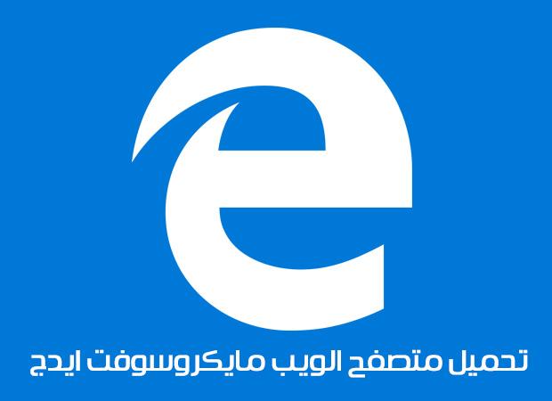 تحميل متصفح الويب مايكروسوفت ايدج Microsoft Edge Download