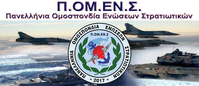 Πανελλήνια Ομοσπονδία Ενώσεων Στρατιωτικών:  Καμία ανοχή σε διασπαστικές ενέργειες και μυστικά ''συνέδρια''
