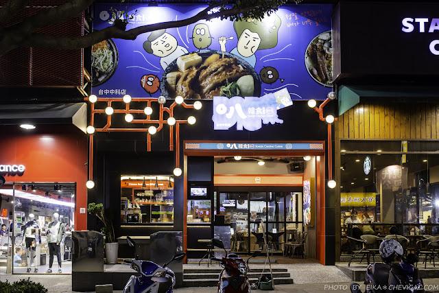 MG 7848 - 熱血採訪│超霸氣砂鍋魚頭部隊鍋登場啦!中科美食O八韓食新潮流,創意大份量韓式料理值得再訪