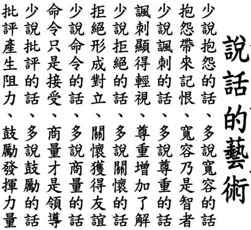 佛語暨金玉良言與經典語錄詞句精粹: 《說話的藝術》