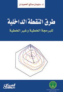 تحميل كتاب طرق النقطة الداخلية للبرمجة الخطية والغير الخطية pdf د. سليمان صالح الحميدان، مجلتك الإقتصادية