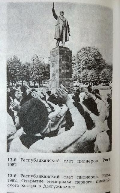 13-й республиканский слёт пионеров. Рига. 1982 год.