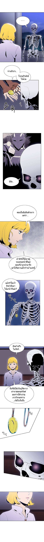 Skeleton Soldier - หน้า 6