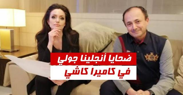 كاميرا كاشي أنجلينا جولي تونس camira cachi angelina jolie ramadan 2021