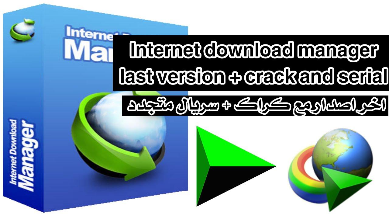 تحميل انترنت داونلود مانجر مع الكراك ويندوز 10