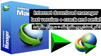 تحميل إنترنت داونلود مانيجر internet download manager مكرك اخر اصدار