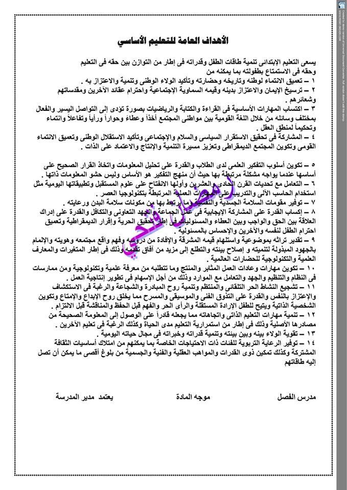 دفتر تحضير نافذة اللغة العربية للصف الثاني الإبتدائي أ/ رمضان فتحي 4