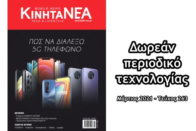 Κινητά Νέα: Δωρεάν περιοδικό τεχνολογίας