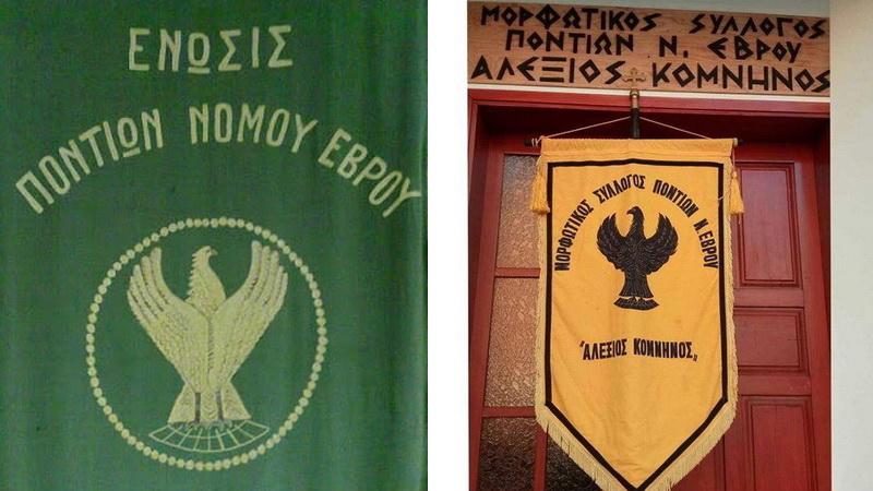 """926-2020: Από την Ένωση Ποντίων Ν. Έβρου στο Μορφωτικό Σύλλογο Ποντίων Ν. Έβρου """"Αλέξιος Κομνηνός"""""""
