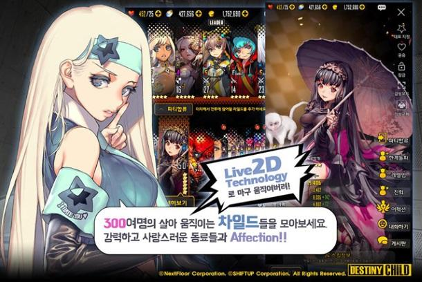 Destiny Child for Kakao 1.0.3 APK - Android Games