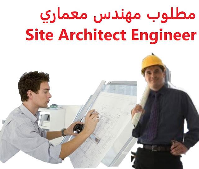 وظائف السعودية مطلوب مهندس معماري