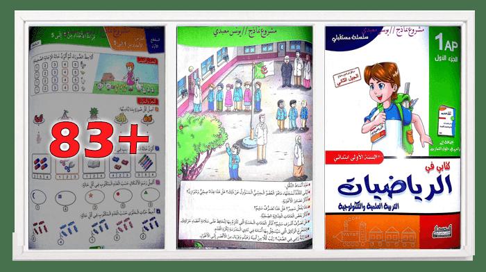 كتابي في الرياضيات والتربية العلمية و التكنولوجية للسنة الأولى ابتدائي