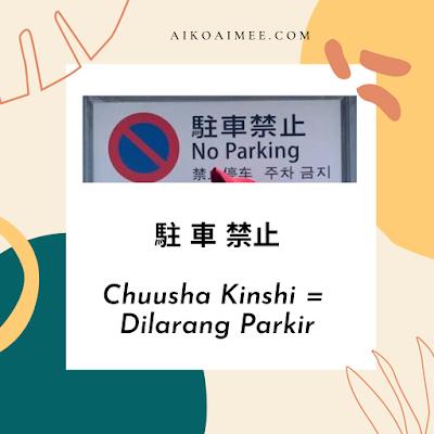 No parking - traffic sign in japan 駐車 禁止