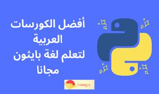 أفضل الكورسات العربية لتعلم لغة بايثون مجانا
