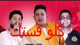 كلمات اغنيه كلو فستك حمو بيكا فيلو ابو الشوق