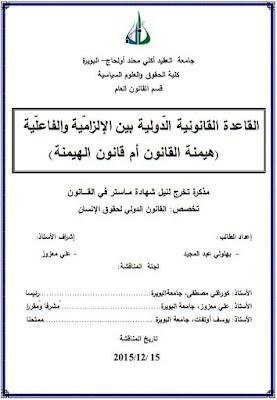 مذكرة ماستر: القاعدة القانونية الدولية بين الإلزامية والفاعلية (هيمنة القانون أم قانون الهيمنة) PDF