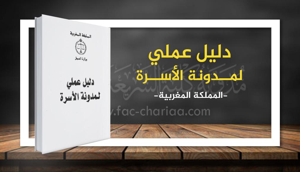 دليل عملي لمدونة الأسرة - المملكة المغربية -