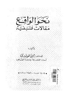 تحميل كتاب نحو الواقع مقالات فلسفية - يحيى هويدي pdf