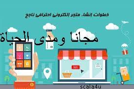 خطوات إنشاء متجر إلكتروني مجانا ومدى الحياة  ( درس شامل)