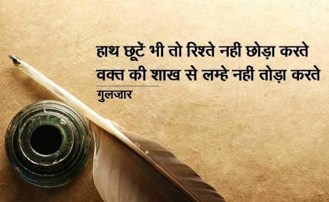 Gulzar Quotes, Shayari on Life in Hindi 2020