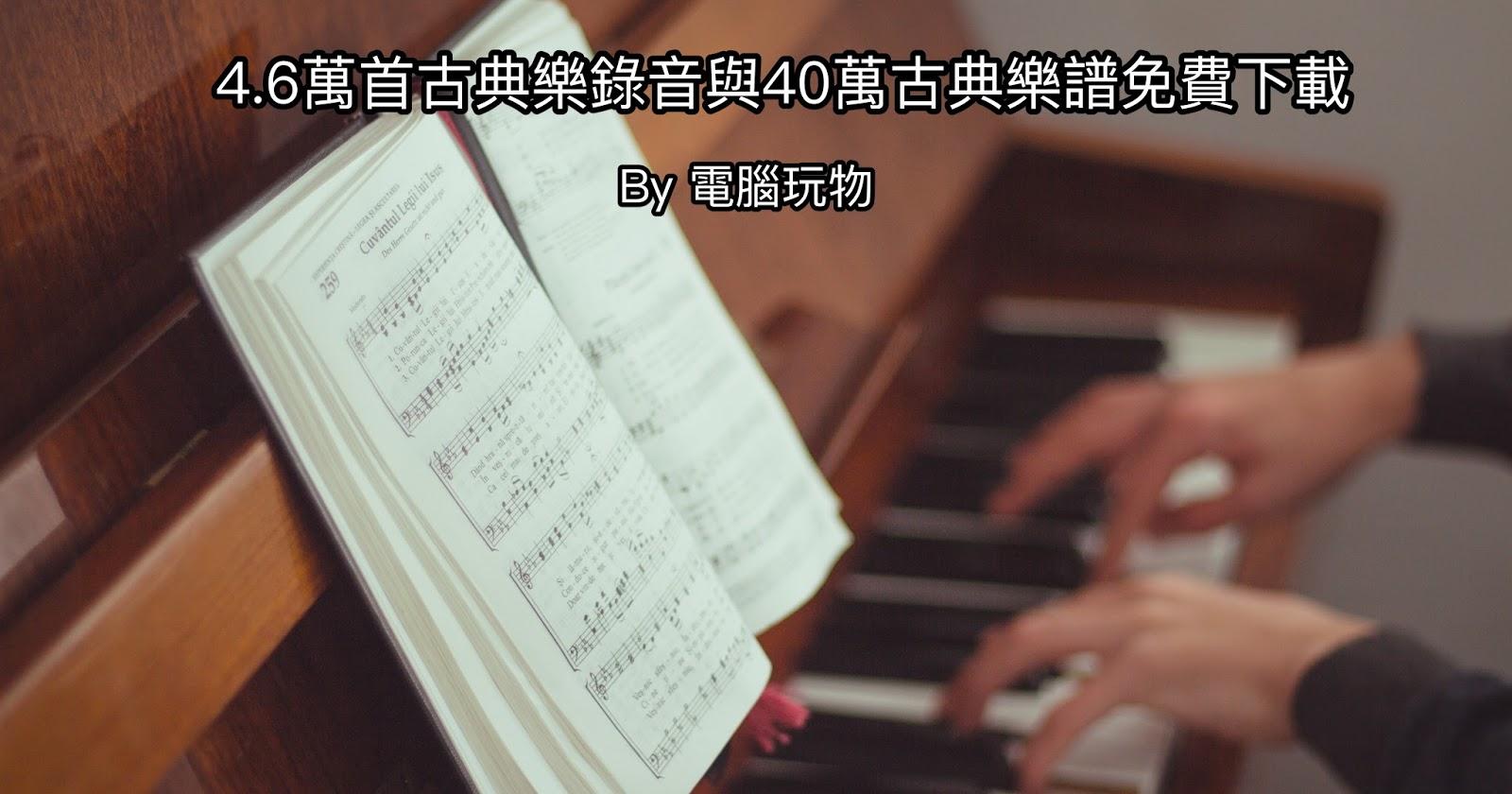 IMSLP 古典音樂圖書館:免費下載4.6萬錄音檔與40萬古典樂譜