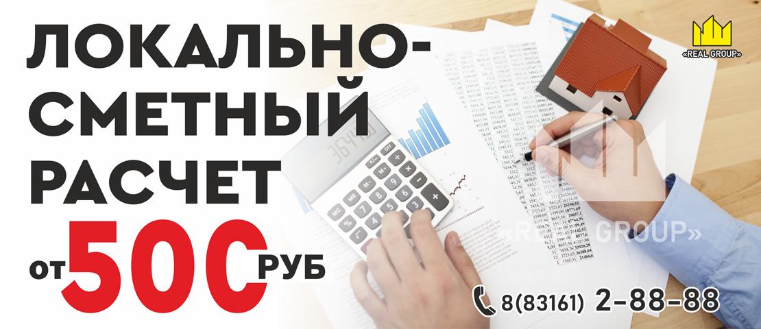 Составление локально - сметного расчёта - от 500 руб.  г. Городец, ул. Кутузова д.11 А  помещение 2
