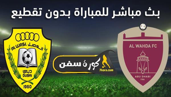 موعد مباراة الوحدة الإماراتي والوصل بث مباشر بتاريخ 08-11-2020 دوري الخليج العربي الاماراتي