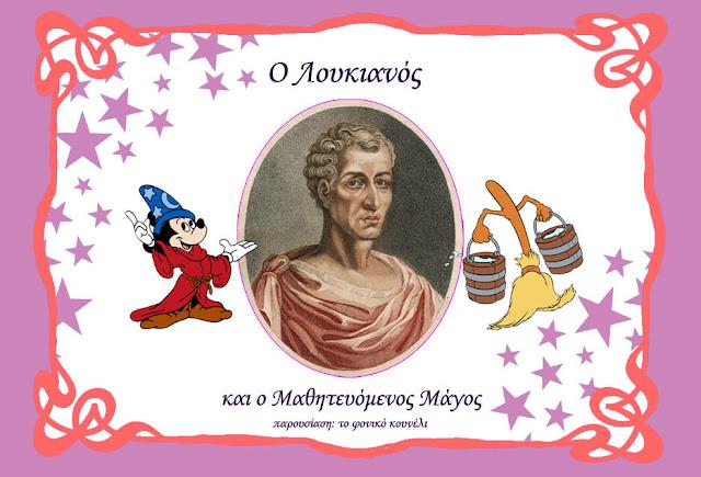 Ο Λουκιανός, ο μαθητευόμενος μάγος και η σχέση του με το ποίημα του Γκαίτε και τη Φαντασία του Ντίσνεϋ / Lucian, Goethe and Disney's Fantasia