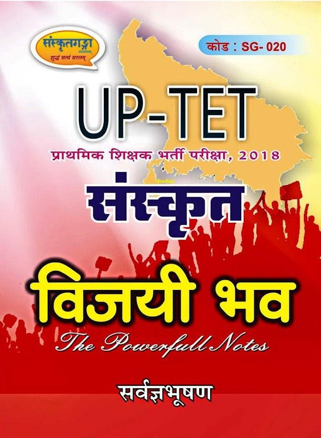 संस्कृत विजयी भव (UPTET/CTET) : सभी शिक्षक भर्ती परीक्षा हेतु हिंदी पीडीऍफ़ पुस्तक | Sanskrit Vijayi Bhav (UPTET/CTET) : For All Teachers Recruitment Exam Hindi PDF Book