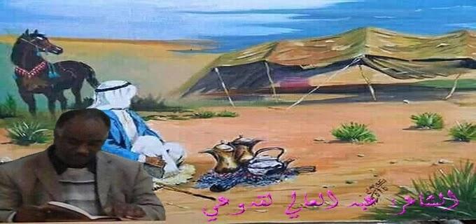 قصيدة:  *مكامنُ الحُسن .. بقلم الشاعر الجزائري:  عبد العالي لقدوعي