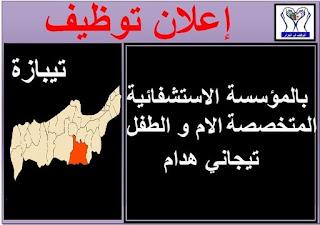 ولاية تيبازة إعلانات التوظيف