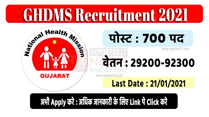 ghdms recruitment 2021