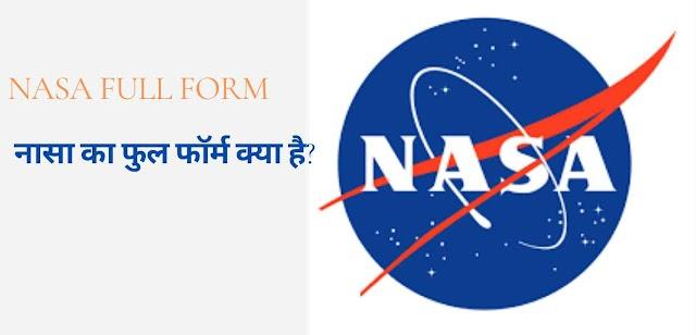 NASA Full Form नासा का फुल फॉर्म क्या है?
