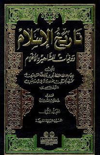 كتاب الملاحم والفتن للامام علي pdf