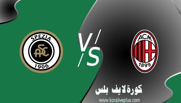 مشاهدة مباراة سبيزيا وميلان اليوم بث مباشر 13-02-2021 الدوري الايطالي