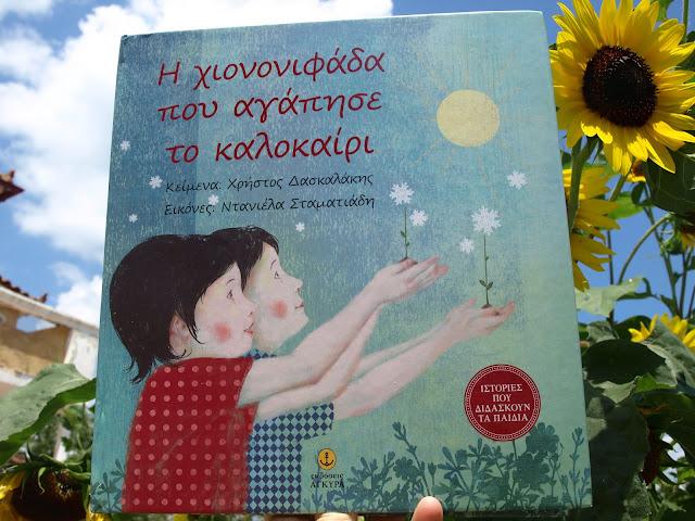"""""""Η χιονονιφάδα που αγάπησε το καλοκαίρι"""" του Χρήστου Δασκαλάκη εκδόσεις Άγκυρα BookLoverGR"""