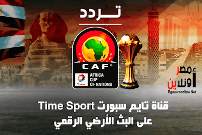 تردد قناة تايم سبورت time sport الجديد 2019 الناقلة لأمم أفريقيا مجانا