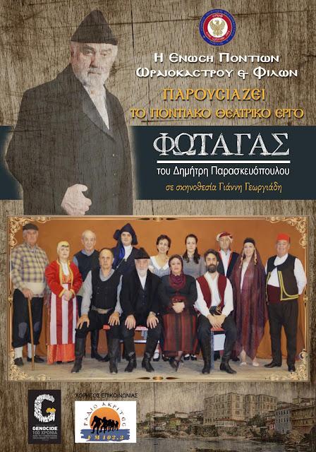 """Η Ποντιακή θεατρική παράσταση """"Φώταγας"""" παρουσιάζεται στο Πολύκαστρο"""