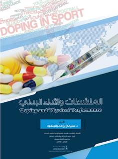 كتاب المنشطات والأداء الرياضي PDF