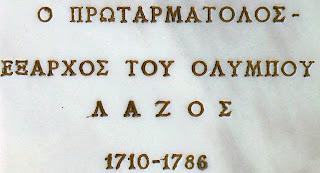προτομή του Λάζου στο Μουσείο Μακεδονικού Αγώνα του Μπούρινου