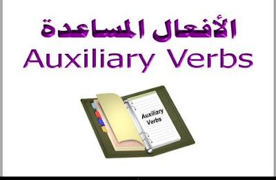 م شرح الافعال المساعدة auxiliary verbs في اللغة الانجليزية بالعربي