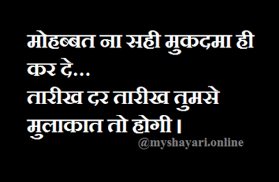 muhobaat aur mukadama hindi jokes shayari