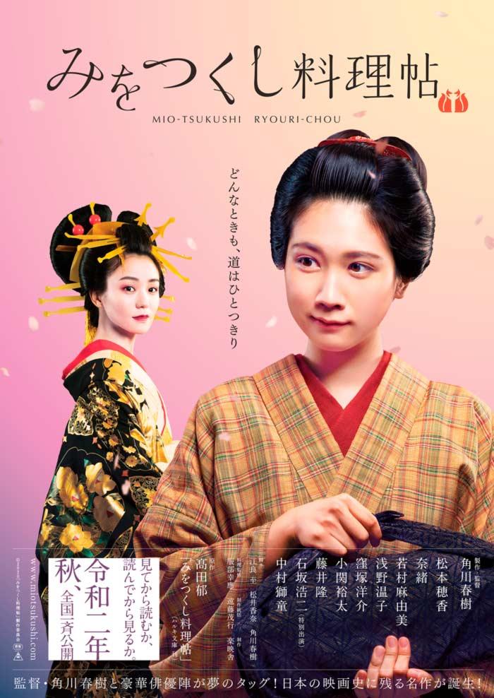 Mio-Tsukushi Ryouri-Chou film - Haruki Kadokawa - poster