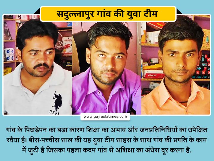 village-sadullapur-youth-team