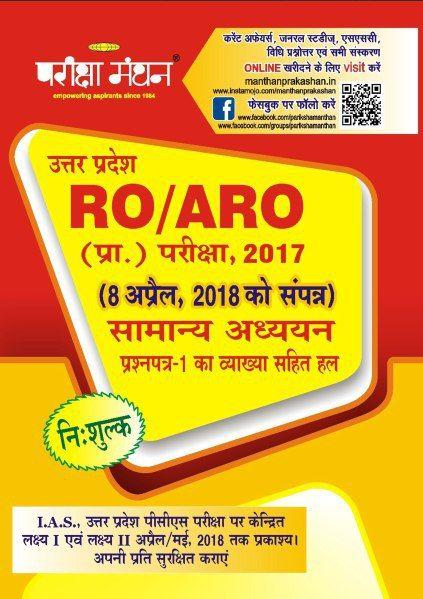 Pariksha Manthan RO / ARO (Practice Set 2018) : For UPPSC RO/ ARO Exam Hindi PDF Book