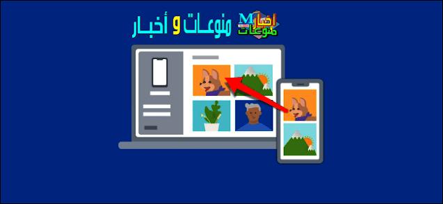 كيفية مزامنة الصور لاسلكيًا بين Windows 10 و Android