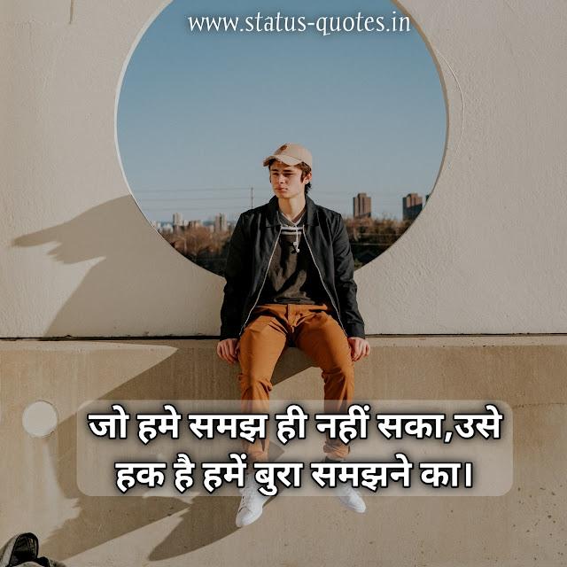 100+ Attitude Status For Boys In Hindi For Whatsapp  2021 |जो हमे समझ ही नहीं सका, उसे हक है हमें बुरा समझने का।