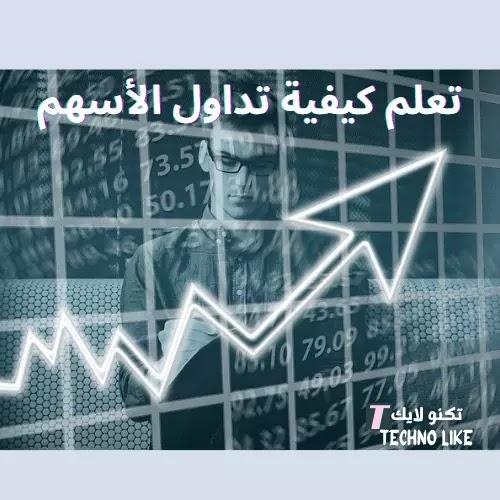 تعلم كيفية تداول الأسهم