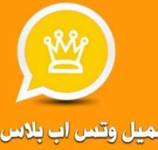 تحميل واتس اب بلس الذهبي احدث اصدار 2020 Whatsapp Gold ضد الحظر